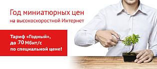 Акция «Годный» и «Годный + ТВ»